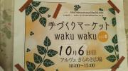 秋田wakuwaku 手作りマーケット