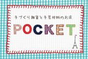 手作り雑貨ポケット