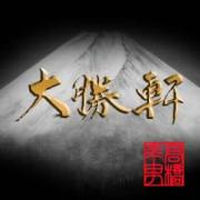 本庄 大勝軒・本庄 常勝軒・熊谷 赤ふじのブログ