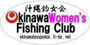 沖縄釣女会