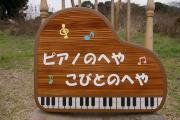 ピアノのへやから