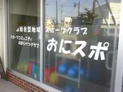 NKK〜おにスポスタッフの独り言〜