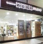 『空間彩生』STUDIO in札幌