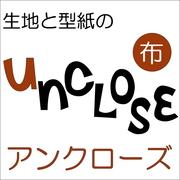 アンクローズ/unclose・布ブログ