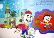 中東と中央アジアの絵本、文学を読む!
