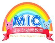 ミック幼児教室通信