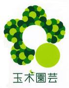 玉木園芸Blog