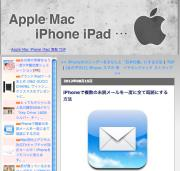Apple Mac iPhone iPad + α 情報