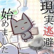 ボンビーおなご奮闘記めざせ!毎月1万円!