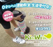 0才からの運動教室 KidsWith キッズウィズ Blog