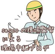 SESCOの現場中継!!