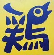 味鶏屋☆みどりや/岡崎市/炭焼き鳥/新鮮な鶏刺身