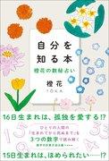 怖いほど当たる!カバラ数秘セラピー☆橙花のブログ