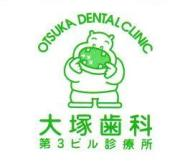 大塚歯科スタッフブログ
