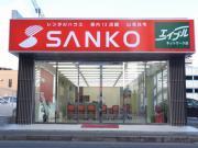 SANKO香芝店