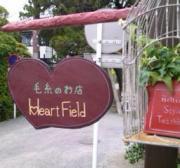 草木染めニットショップ Heart Field