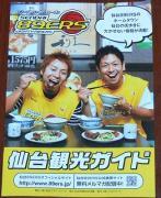 仙台89ERS最強計画