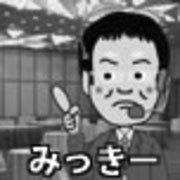 みっきーさんのプロフィール