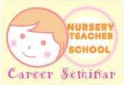 奈良県で保育士試験・保育士取得 キャリアゼミナール