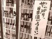 〜熊谷市の旨し酒 ‐ はし本商店 Blog〜