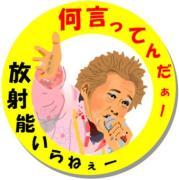 一日一回脱原発 & デモ情報in大阪