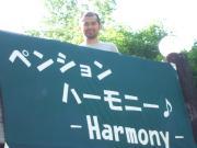 ペンション ハーモニーのブログ