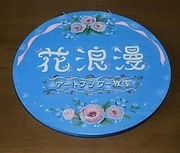 恵さんの花浪漫