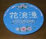 恵さんの花浪漫さんのプロフィール