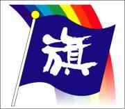 豊川市にある幟旗屋の日常