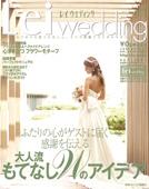 Lei weddingコンシェルジュのHappyブログ