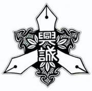 浜松学院高校野球部(誠魂会)管理人ブログ