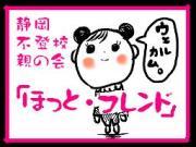 静岡不登校親の会「ほっと・フレンド」