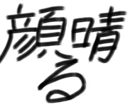尼健(アマケン)amakenのブログ