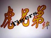 ☆虎兄弟☆絆 日誌