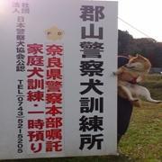 郡山警察犬訓練所さんのプロフィール