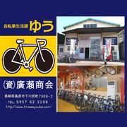 自転車生活課ゆうHP担当