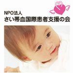 愛・希望・いのちのブログ、さい帯血国際患者支援の会