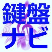 鍵盤ナビ 〜電子ピアノ比較紹介ブログ