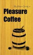 プレジャーコーヒーさんのプロフィール