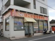 福山市の治療院 きまぐれブログ