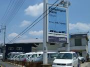 キャンピングカープラザ東京さんのプロフィール
