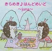 きらめき♪はんどめいど 〜juna〜
