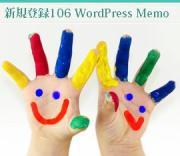 新規登録106のWordPressメモ