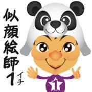 茨城県の似顔絵師『1』のぶろぐ♪