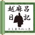 koshimaroさんのプロフィール