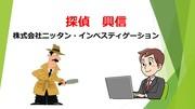 徳島探偵ブログ