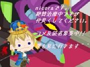 nicoraさんのプロフィール