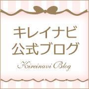 キレイナビ公式ブログ