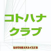 コトハナクラブ公式ブログ
