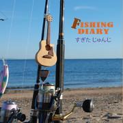 ルアーで海、釣ってます!